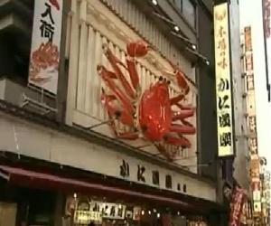 japan lobster