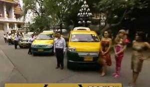 bangkok taxi 2