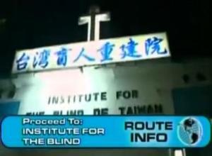 taiwan blind 2