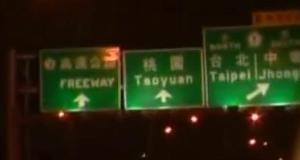 taiwan freeway