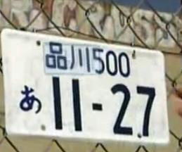 japan license plate 2