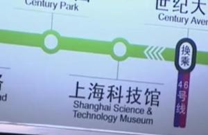 shanghai metro 2