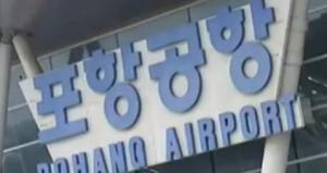 gyeongju pohang airport
