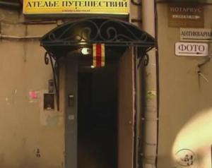 russia doorway
