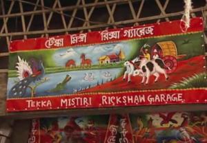 dhaka banner