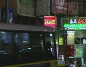 hong kong sign 3