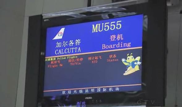 kunming again flight