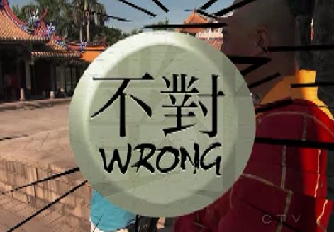 taipei wrong 1