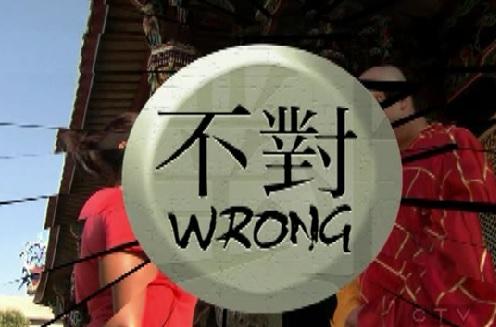 taipei wrong