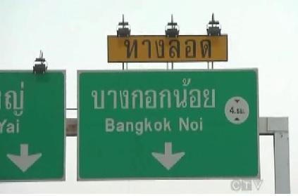 bangkok sign 1