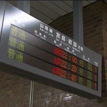 hiroshima sign 1