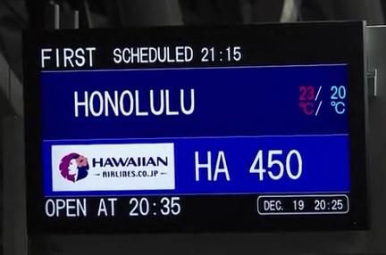 honolulu flight